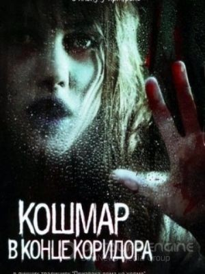 Кошмар в конце коридора / Nightmare at the End of the Hall (2008)