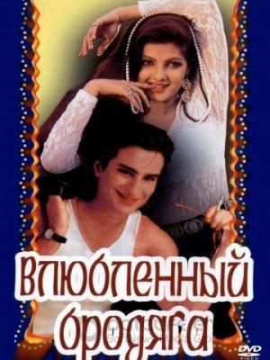 Влюбленный бродяга / Aashik Aawara (1993)