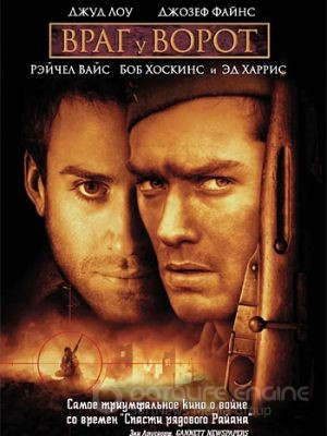 Враг у ворот / Enemy at the Gates (2001)