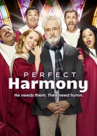 Идеальная гармония