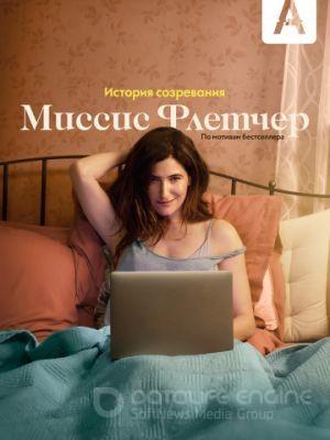 Миссис Флетчер 1 сезон 6 серия