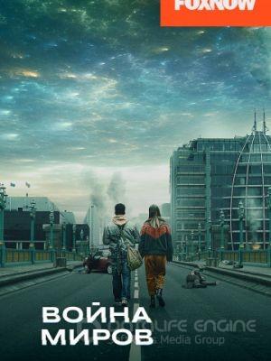 Война миров 1 сезон 8 серия