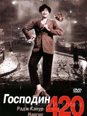 Господин 420 / Shree 420 (1955)