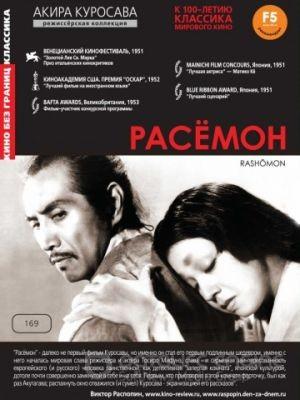 Расёмон / Rash?mon (1950)