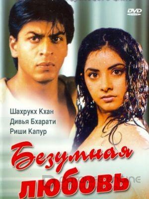 Безумная любовь / Deewana (1992)
