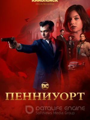 Пенниуорт 1 сезон 10 серия
