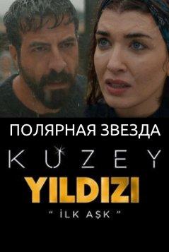 Cмотреть Полярная звезда 1 сезон 12 серия онлайн на Хдрезка качестве 720p
