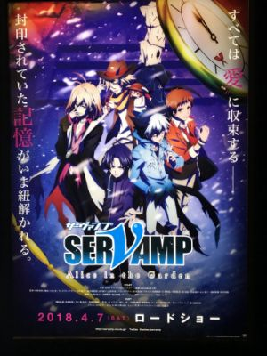 Слуга Вампир: Алиса в саду / Gekijouban Servamp: Alice in the Garden (2018)