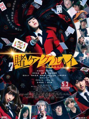 Безумный азарт. Фильм / Eiga Kakegurui (2019)