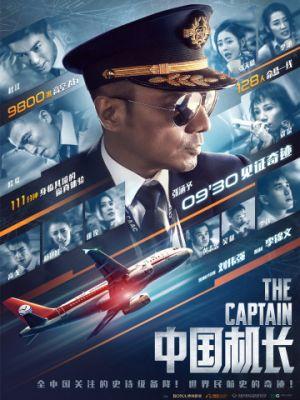 Китайский лётчик / Zhong guo ji zhang (2019)