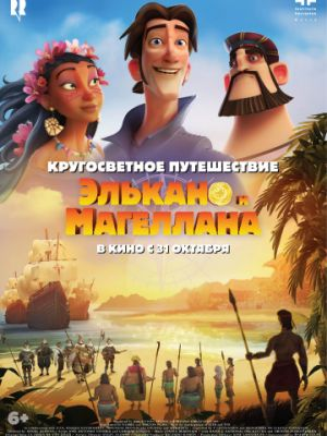 Cмотреть Кругосветное путешествие Элькано и Магеллана / Elcano y Magallanes. La primera vuelta al mundo (2019) онлайн на Хдрезка качестве 720p