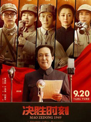 Председатель Мао в 1949 году / Jue sheng shi ke (2019)