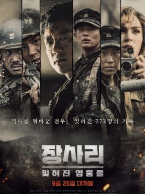Битва за Чансари / Jangsari: ithyeojin yeongungdeul (2019)