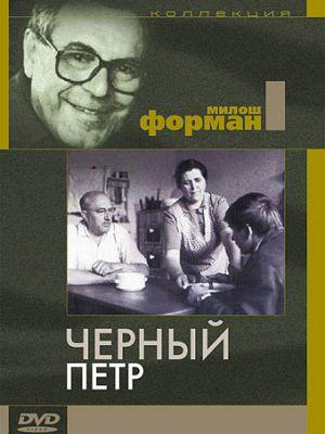 Черный Петр / ?ern? Petr (1963)
