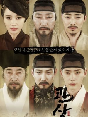 Читающий лица / Gwansang (2013)
