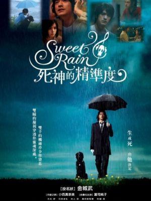 Прекрасный дождь / Suwito rein: Shinigami no seido (2008)
