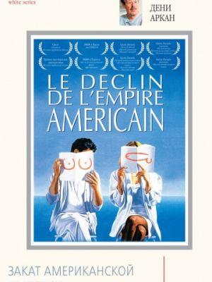 Закат американской империи / Le d?clin de l'empire am?ricain (1986)