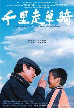 Путь в тысячу миль / Qian li zou dan qi (2005)