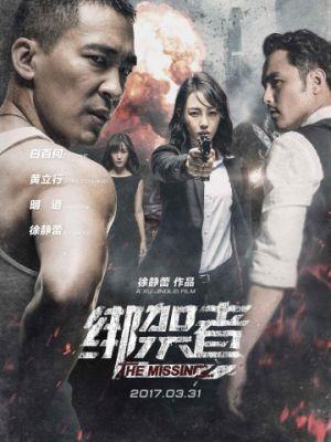 Пропавшая / Bang jia zhe (2017)