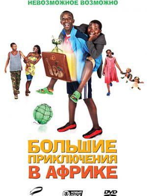 Большие приключения в Африке / Africa United (2010)