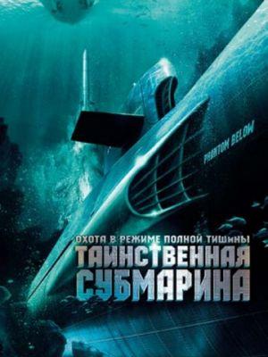 Таинственная субмарина / Tides of War (2005)