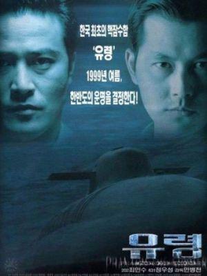 Субмарина «Призрак» / Yuryeong (1999)