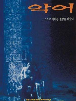 Крокодил / Ago (1996)