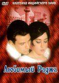 Любимый раджа / Raja Jani (1972)