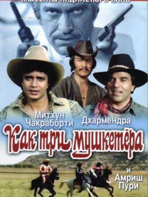 Как три мушкетера / Jagir (1984)
