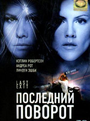 Последний поворот / Last Exit (2006)