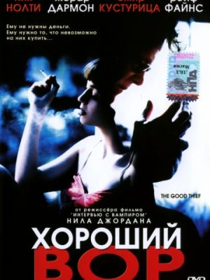 Хороший вор / The Good Thief (2002)