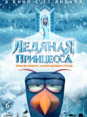 Ледяная принцесса / Tabaluga (2018)