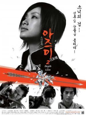 Адзуми 2: Смерть или любовь / Azumi 2: Death or Love (2005)