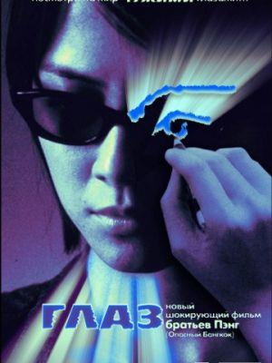 Глаз / Gin gwai (2002)