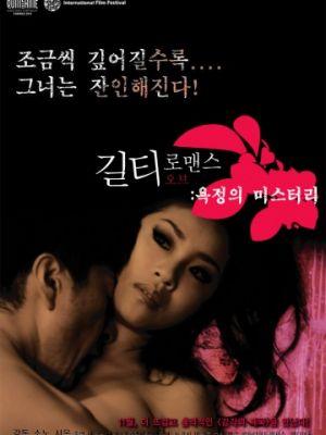 Виновный в романе / Koi no tsumi (2011)