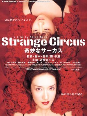 Странный цирк / Kimyo na sakasu (2005)