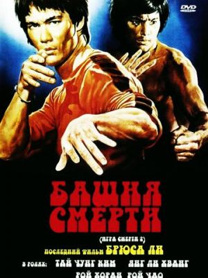 Башня смерти / Si wang ta (1981)