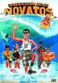 Месть полудурков 2: Полудурки в раю / Revenge of the Nerds II: Nerds in Paradise (1987)