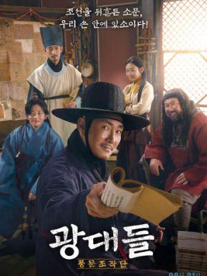 Лицедеи / Gwangdaedeul: pungmunjojakdan (2019)