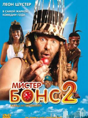 Мистер Бонс 2 / Mr. Bones 2: Back from the Past (2008)