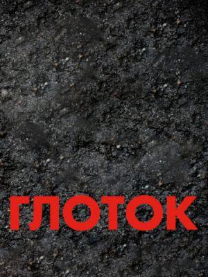 Глоток / Suck (2009)