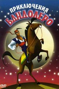 Приключения Бандолеро / The Adventures of Bandolero (2004)