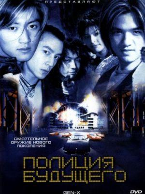 Полиция будущего / Dak ging san yan lui (1999)