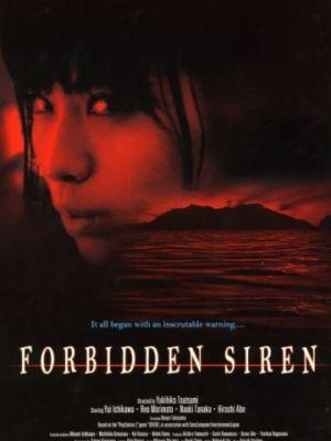 Сирена / Sairen (2006)