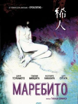 Маребито / Marebito (2004)