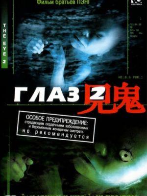 Глаз 2 / Gin gwai 2 (2004)