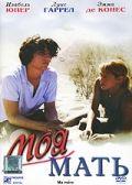 Моя мать / Ma m?re (2004)