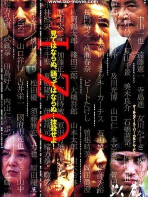 Изо / Izo (2004)