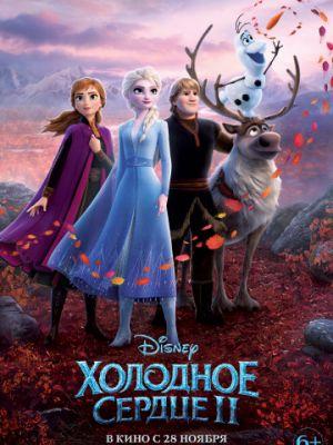 Смотреть hdrezka Холодное сердце 2 / Frozen II (2019) онлайн в HD качестве