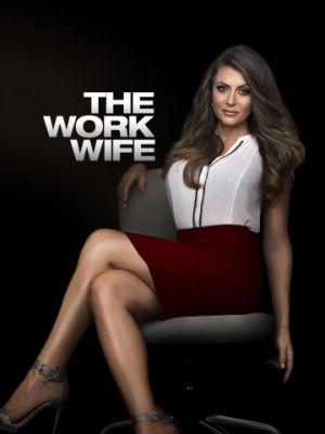 Жена по работе